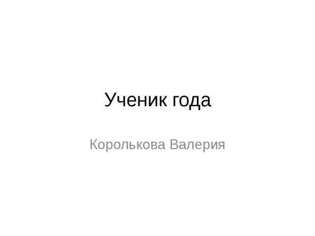 Ученик года Королькова Валерия