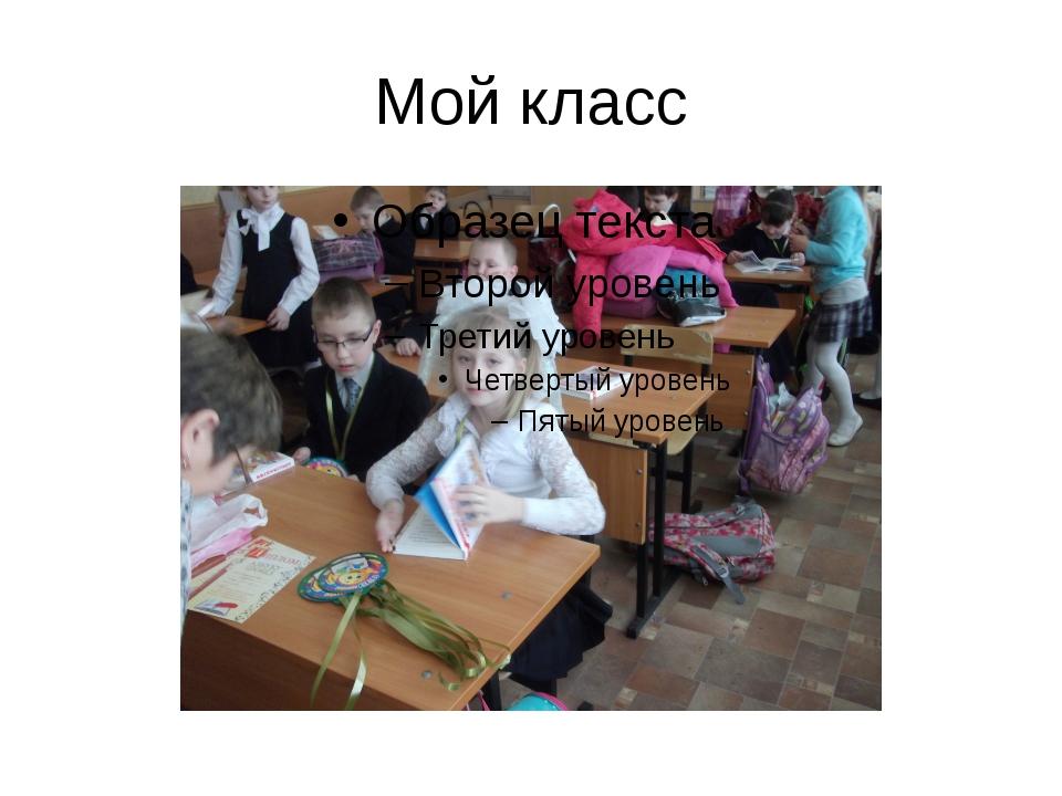 Мой класс