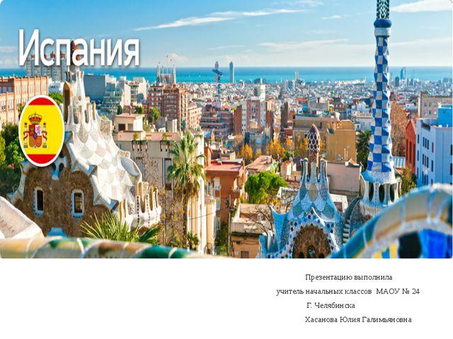 Презентацию выполнила учитель начальных классов МАОУ № 24 Г. Челябинска Хаса...