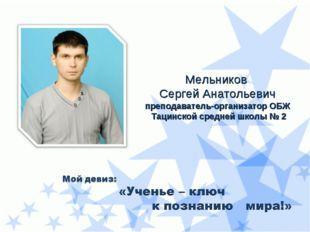 Мельников Сергей Анатольевич преподаватель-организатор ОБЖ Тацинской средней