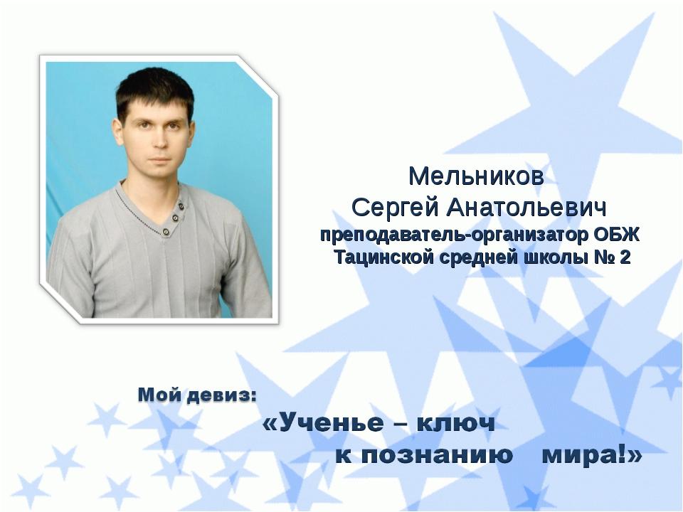 Мельников Сергей Анатольевич преподаватель-организатор ОБЖ Тацинской средней...