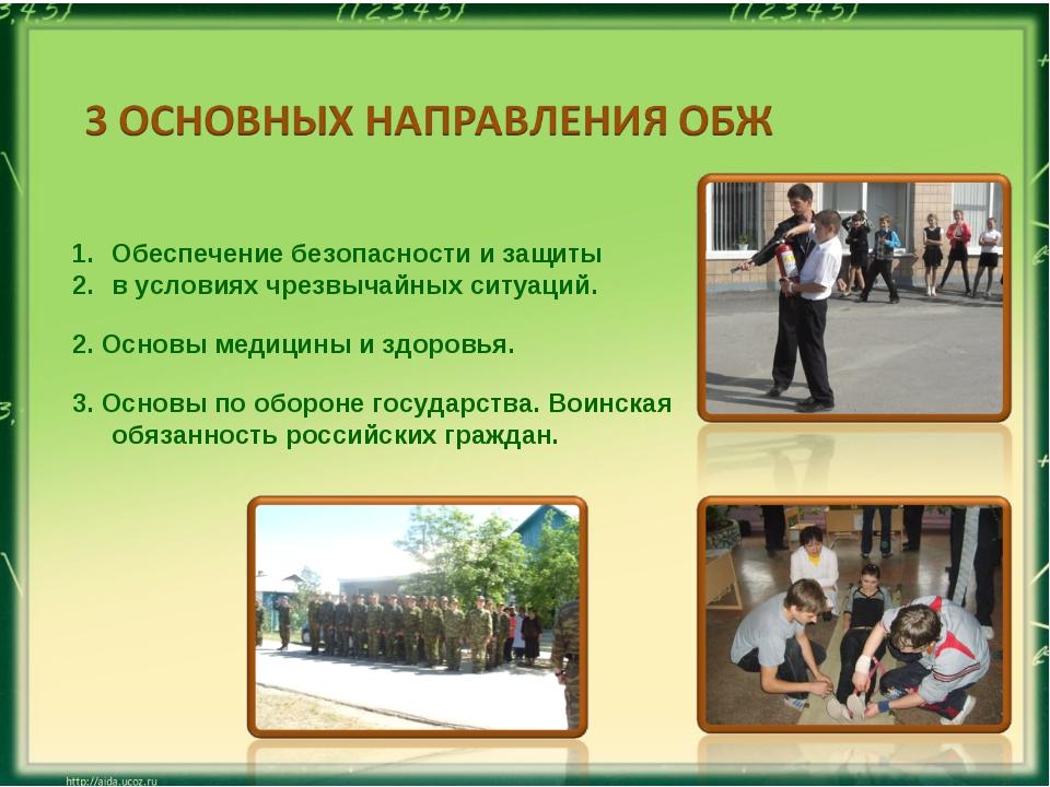 Обеспечение безопасности и защиты в условиях чрезвычайных ситуаций. 2. Основы...