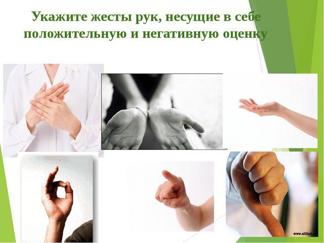 Укажите жесты рук, несущие в себе положительную и негативную оценку