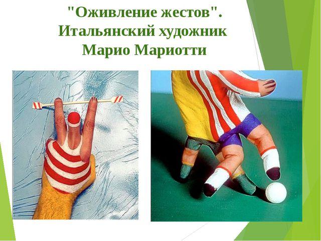 """""""Оживление жестов"""". Итальянский художник Марио Мариотти"""