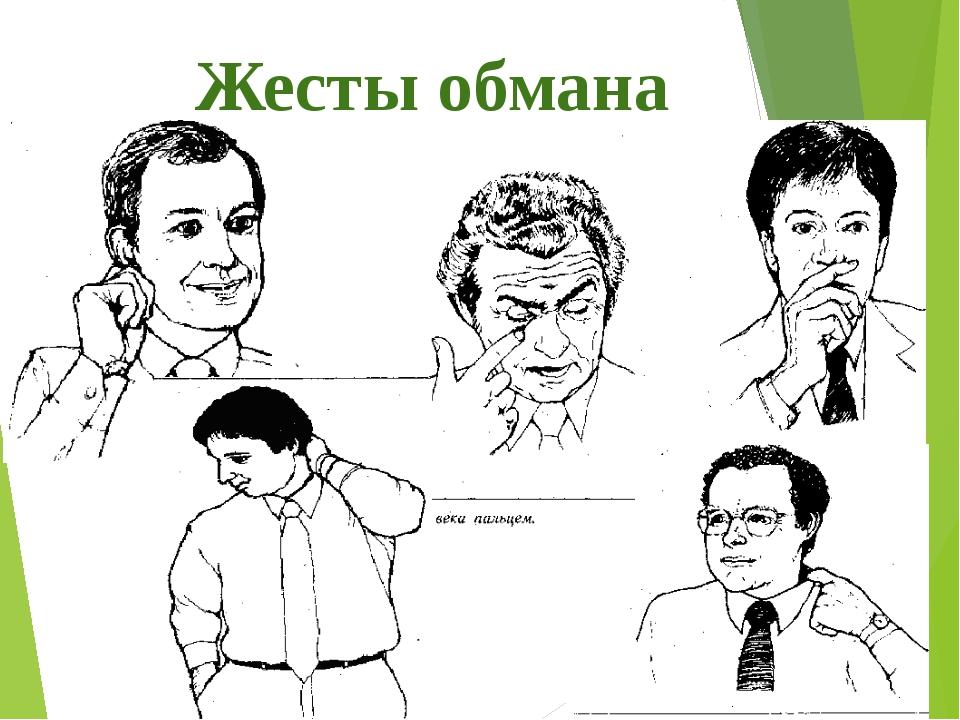 Картинки мимика жестов рук