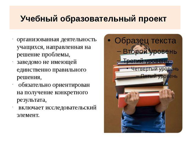организованная деятельность учащихся, направленная на решение проблемы, завед...