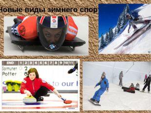 Новые виды зимнего спорта
