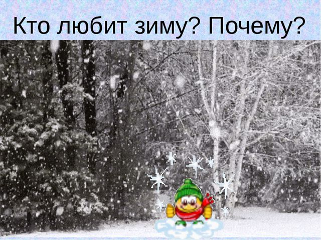 Кто любит зиму? Почему?