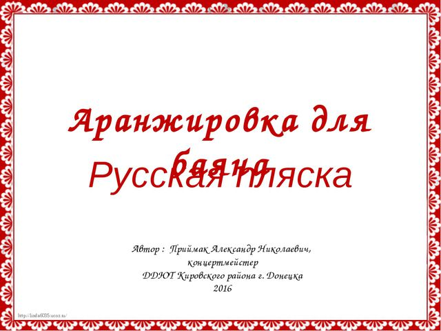 Русская пляска Аранжировка для баяна Автор : Приймак Александр Николаевич, ко...