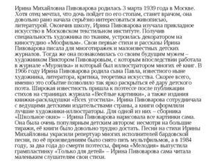 Ирина Михайловна Пивоварова родилась 3 марта 1939 года в Москве. Хотя отец ме
