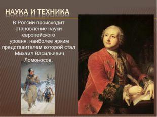 В России происходит становление науки европейского уровня, наиболее ярким пре