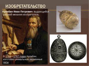 В 1764—1767 годах Кулибин изготовил уникальные карманные часы Кулибин Иван Пе
