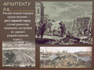 Введён новый порядок градостроения – регулярный город (геометрические принцип