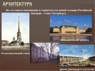 Петропавловский собор здание Двенадцати коллегий Меньшиковский дворец Все это