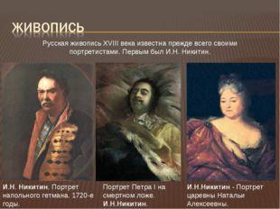 Русская живопись XVIII века известна прежде всего своими портретистами. Первы