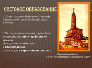 1703год - открытие Навигацкой (морской) и Пушкарской ( артиллерийской ) школ