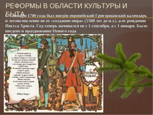 РЕФОРМЫ В ОБЛАСТИ КУЛЬТУРЫ И БЫТА С 1 января 1700 года был введён европейский