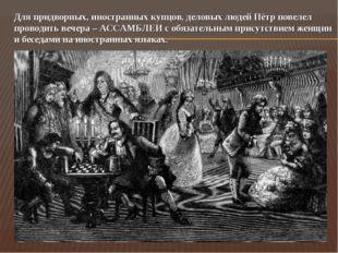 Для придворных, иностранных купцов, деловых людей Пётр повелел проводить вече