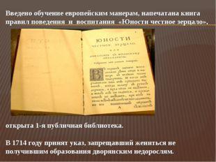 Введено обучение европейским манерам, напечатана книга правил поведения и вос