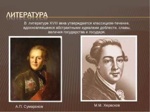 В литературе XVIII века утверждается классицизм-течение, вдохновлявшееся абст