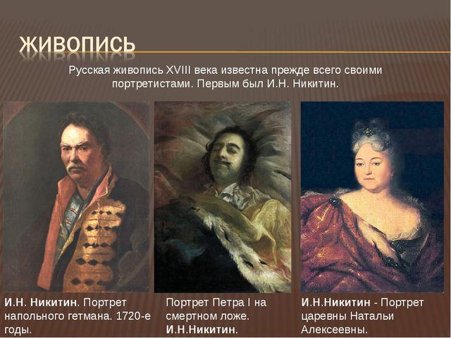 Русская живопись XVIII века известна прежде всего своими портретистами. Первы...
