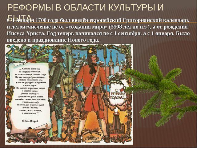 РЕФОРМЫ В ОБЛАСТИ КУЛЬТУРЫ И БЫТА С 1 января 1700 года был введён европейский...