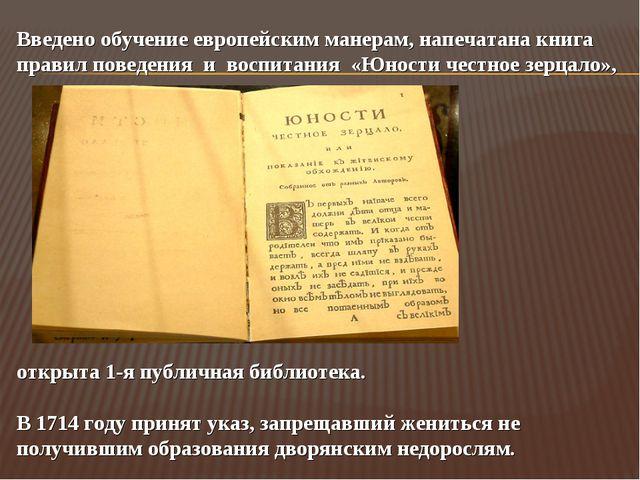 Введено обучение европейским манерам, напечатана книга правил поведения и вос...