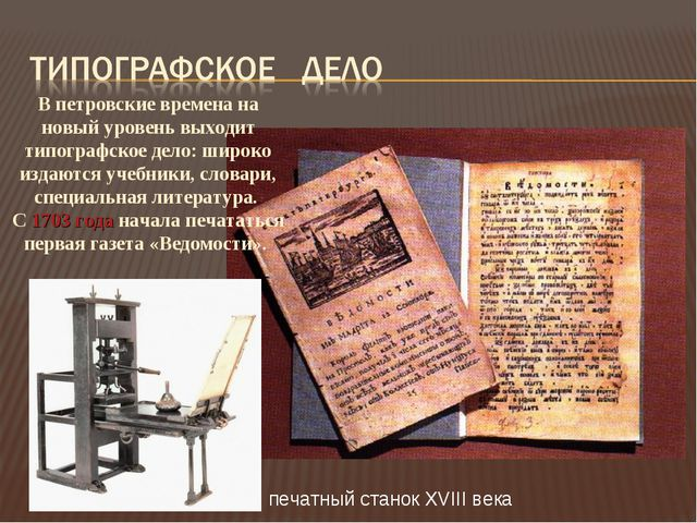 В петровские времена на новый уровень выходит типографское дело: широко издаю...