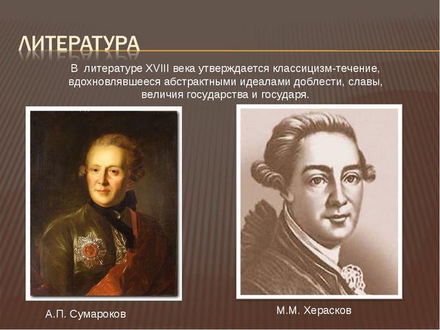 В литературе XVIII века утверждается классицизм-течение, вдохновлявшееся абст...