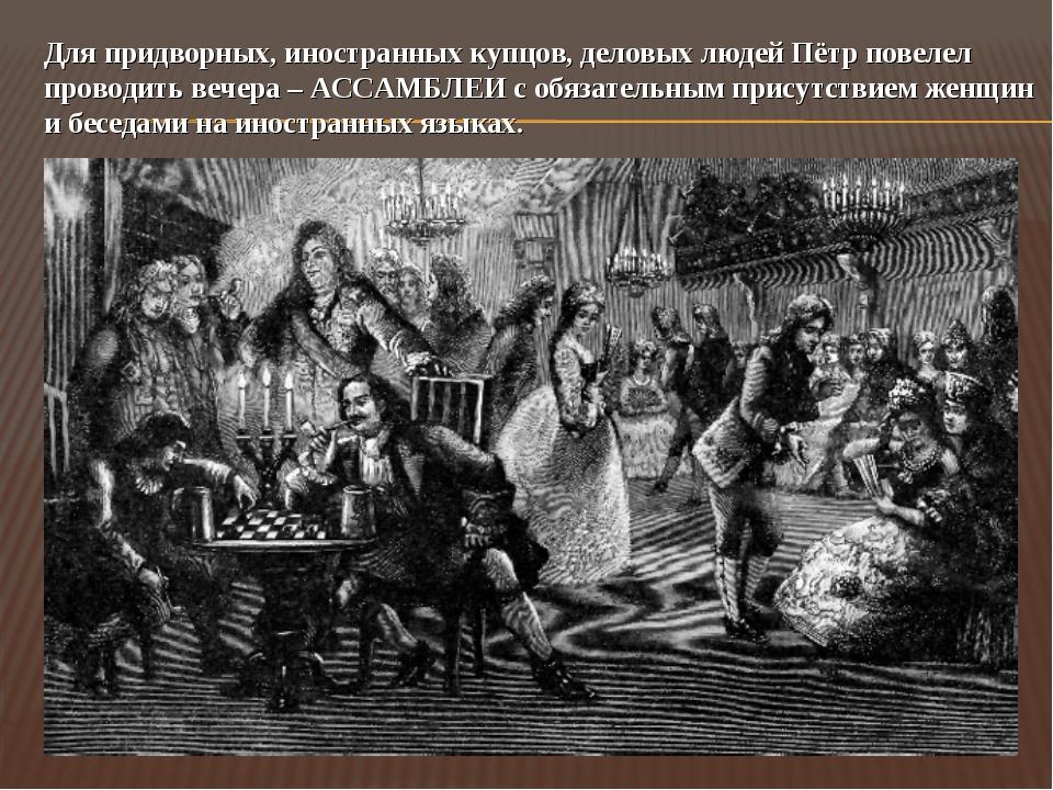 Для придворных, иностранных купцов, деловых людей Пётр повелел проводить вече...