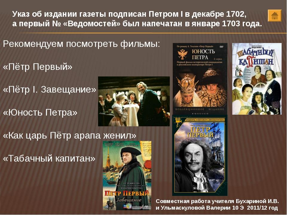 Указ об издании газеты подписан Петром I в декабре 1702, а первый № «Ведомост...
