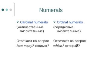 Numerals Cardinal numerals (количественные числительные) Отвечают на вопрос h