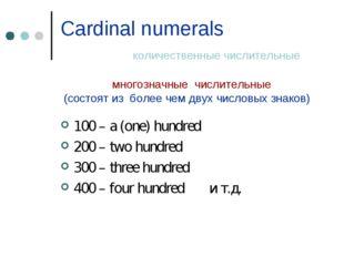 Cardinal numerals количественные числительные многозначные числительные (сост