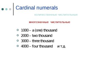 Cardinal numerals количественные числительные многозначные числительные 1000