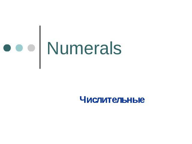 Numerals Числительные