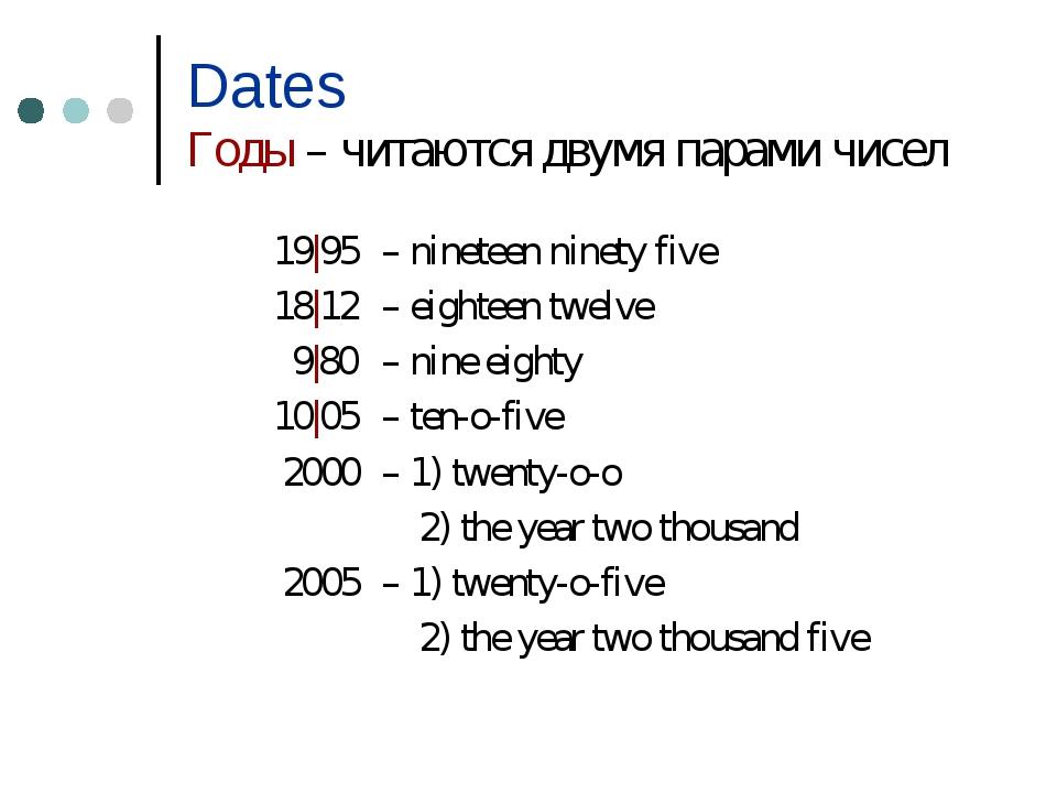 Dates Годы – читаются двумя парами чисел 19|95 18|12 9|80 10|05 2000 2005 – n...