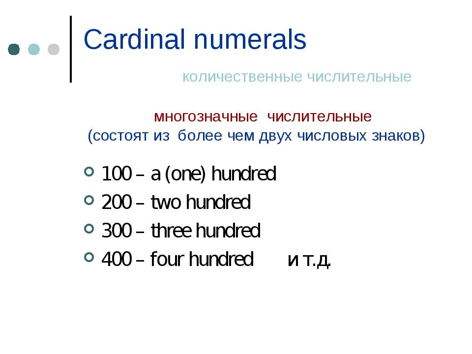 Cardinal numerals количественные числительные многозначные числительные (сост...