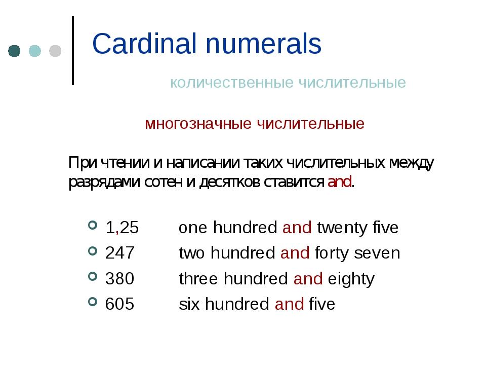 Cardinal numerals количественные числительные многозначные числительные При...