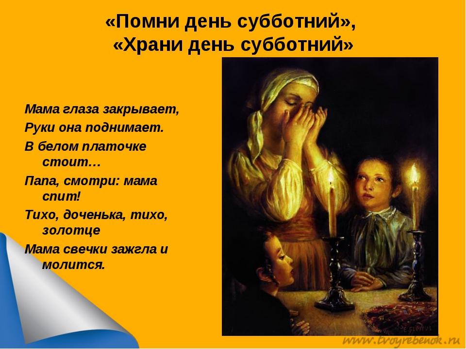 «Помни день субботний», «Храни день субботний» Мама глаза закрывает, Руки она...
