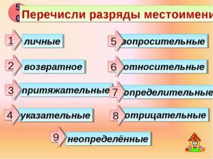 Перечисли разряды местоимений личные возвратное притяжательные указательные в