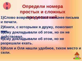 Определи номера простых и сложных предложений: 5)Коля и Оля нашли удобное, ти