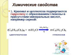 Химические свойства 1. Крахмал и целлюлоза подвергаются гидролизу с образован