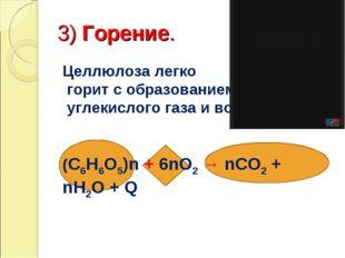 3) Горение. Целлюлоза легко горит с образованием углекислого газа и воды. (С6