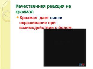 Качественная реакция на крахмал Крахмал дает синее окрашивание при взаимодейс