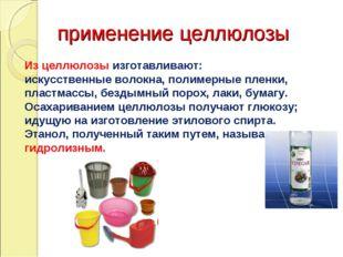 применение целлюлозы Из целлюлозы изготавливают: искусственные волокна, полим