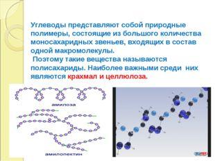 Углеводы представляют собой природные полимеры, состоящие из большого количе