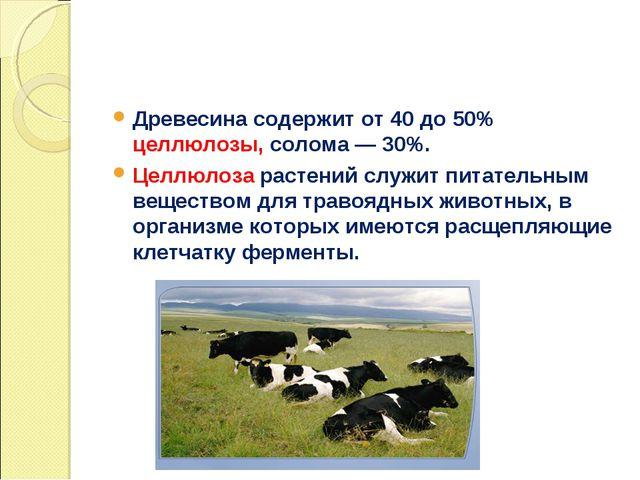 Древесина содержит от 40 до 50% целлюлозы, солома — 30%. Целлюлоза растений с...