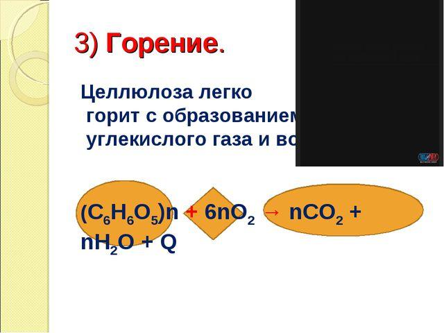 3) Горение. Целлюлоза легко горит с образованием углекислого газа и воды. (С6...