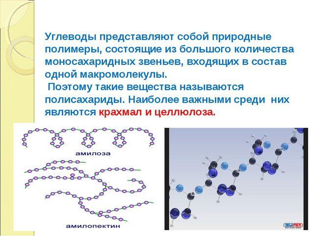Углеводы представляют собой природные полимеры, состоящие из большого количе...