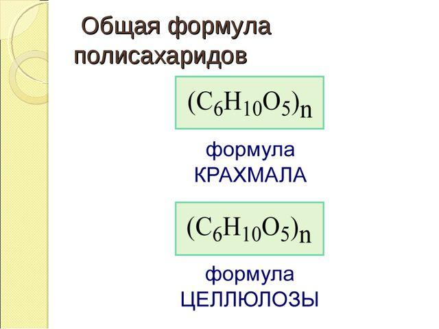 Общая формула полисахаридов